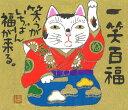 ミニ 招きねこ(3)額入り岡本 肇 手描き作品 絵画 水墨画 作家オフィス「和味文化研究所」直営店[アート インテリア 壁掛け 壁飾り 装飾 額縁][ネコ ねこ 猫 招き猫 動物 プレゼント ギフト]