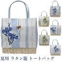着物 きもの レディース 夏用 カゴ バッグ 桜 菖蒲 撫子 大きめ 浴衣かごバッグ 送料無料 和物屋