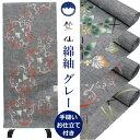竺仙 浴衣 ちくせん 反物 ゆかた 綿紬 グレー地 国内手縫いお仕立付き 大きいサイズ 小さいサイズ 送料無料 和物屋 日本製