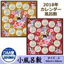 風呂敷 カレンダー 2018年 ( 平成30年 ) DM便 ...