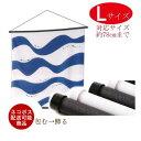 組立式 Lサイズ 78cm タペストリー 棒 プラスチック 風呂敷 手ぬぐい タペストリー棒 スマート 黒 白 展示棒 日本製 タペストリー棒 挟むタペストリー DM便送料無料 和物屋