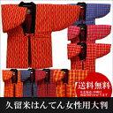 はんてん レディース 久留米 綿入れ 手作り ( 女性用 ) 大判 日本製 LL 大きいサイズ 送料無料 久留米はんてん 袢纏 半纏