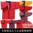 はんてん レディース 久留米 綿入れ 手作り ( 女性用 ) 並判 日本製 L 普通サイズ 送料無料 あす楽