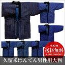 はんてん メンズ 久留米 綿入れ 手作り ( 男性用 ) 大判 日本製 LL 大きいサイズ 送料無料 あす楽