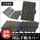 印傳屋 印伝 印傳屋 印伝 2404 メンズ レディース (レディス ) 日本製 バインダー システム手帳です。男性用 女性用 国産 本革 B7 6穴 黒 和柄でビシッと決まる!