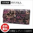 印伝 長財布 印傳屋 RYUOLA リュオラ 7725 レディース 送料無料あす楽でお届けいたします。 02P27May16
