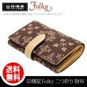 印伝 財布 印傳屋 Folky フォルキィ レディース 9122 茶 二つ折財布 ( 二つ折り 財布 ) レディス 和柄 送料無料 送料込!