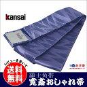 日本製 メンズ「KANSAI」角帯です。男性用 ゆかた角帯 紳士 浴衣用 和装 紺の厚手の男帯。着物ビギナーでも安心!結び方説明付きです。お手入れ簡単のポリエステル素材!レビューで宅配便送料無料!【あす楽対応】