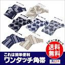 メンズ 簡単!楽々!ワンタッチ!の日本製 男前角帯です。男性用 ゆかた角帯 帯を巻いてマジックテープで留めるだけの 浴衣用 男帯。帯の結び方がわからない ビギナーの方、おススメ!レビューでメール便送料無料!