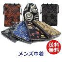 巾着袋 男性 浴衣 和柄 合切袋 信玄袋 日本製 ( 国産 ) 送料無料 あす楽