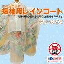 振袖用 二部式 レインコート 和装用 雨コート 雨合羽です。振り袖 成人式 和装小物 着付け 着物 携帯に便利なポーチ付き フリーサイズ 大切なお着物を守ります...