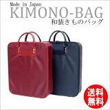 着物 ( きもの ) 収納 バッグ エンジと紺の2色 しっかりとした日本製 ( 国産 ) の 軽い 着物バッグ 和装 ケースです。コンパクトで大容量、しかも機能的!着付け教室や結婚