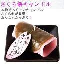 ペット仏具ろうそく カメヤマさくら餅キャンドル