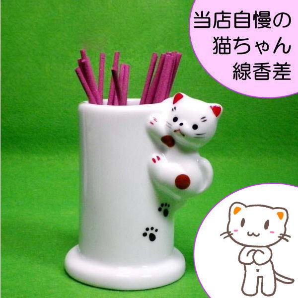 ペット仏具当店自慢の猫ちゃん線香立て【陶器】