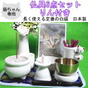 ペット仏具 猫ちゃん専用ペット仏具6点りんセット猫ちゃん線香差付き【日本製】