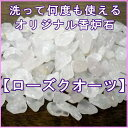 ペット仏具オリジナル香炉石(ローズクオーツ)洗って何度も使え経済的【ゆうパケット発送対応商品】