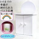 ペット仏具 ペット仏壇5寸までの骨壷を納められるペット仏壇【虹の架け橋】ホワイト【日本製】