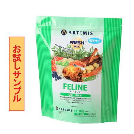 アーテミス フレッシュミックス (フィーライン=猫用) 試食サンプル (約60g)