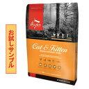 New オリジン キャット&キティ 試食サンプル (約 30g) 【正規品】