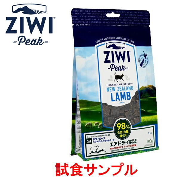 New ジウィピーク(エアドライ・キャットフード) ラム 試食サンプル (約20g)