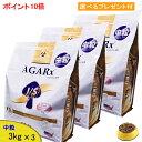 アーテミス アガリクス・イミューンサポート 3kg ×3袋 【選べるプレゼント付】【HLS_DU】