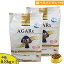 【あす楽対応】アーテミス アガリクス・イミューンサポート 6.8kg ×2袋 【得々 選べるプレゼント付】