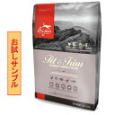 New オリジン フィット&トリム 試食サンプル (約 50g) 【正規品】