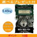 ティンバーウルフ (ブラックフォレスト・レジェンド) 5.45kg 【選べるプレゼント付】