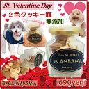 犬用のバレンタインデーギフトプレミアムクッキー無添加 2色の...