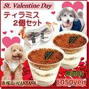犬用のバレンタインデー人気ギフト ティラミス 無添加 2個入...