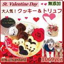犬用バレンタイン クッキー&トリュフ クリスタルBOX入り ...