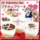 犬用のバレンタインデーカップケーキ3個セット 無添加 お得セ...