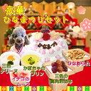 犬用の 豪華ひなまつり セット 弐之組 ケーキ ひなあられ ...