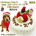 犬用 の クリスマス ケーキ ミニ スターツリーケーキ 3号...