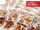 [業務用]【無添加・無着色・国産材料】☆おばあちゃんの鶏ささみ[にんじん](10個入)36袋まとめ買いッ!【送料無料】