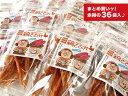 [業務用]【無添加・無着色・国産材料】☆おばあちゃんの鶏ささみジャーキー(50g)を36袋まとめ買いッ!【送料無料】