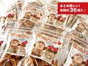[業務用]【無添加・無着色・国産材料】☆おばあちゃんの鶏ささみリング(40g)を36袋まとめ買いッ!【送料無料】