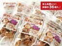 [業務用]【無添加・無着色・国産材料】☆おばあちゃんの鶏ささみ[さつまいも](10個入)36袋まとめ買いッ!【送料無料】