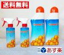 オレンジX 2本+ オレンジX専用 替容器 セット 【あす楽対応】【送料無料】