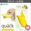 OPPO オッポ quack クァック Mサイズ イエロー【ゆうメール対応商品】【テラモト・OPPO・正規品】【拾い食い・無駄吠え・噛み付き/アヒル口・くちばし/犬・ペットグッズ】