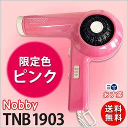 【送料無料】ドライヤー ノビー TNB1903 ピンク【あす楽対応】【Nobby(ノビー) TNB1903 ハンドドライヤー プロ用 トリミング 犬 ペット】
