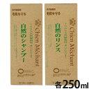 【送料無料】キタガワ シャンメシャン 自然のシャンプー、リンス 各300ml セット...