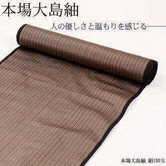 Authentic Plaid Oshima tsumugi fabric, crafts