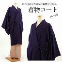 【雨、汚れに強く永く使えます!】 女性用 日本製着物 コート 羽織 上着 光沢 秋 冬 パープル 紫 格子