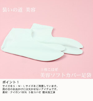 ' Beauty white tabi five Chase water-repellent ' [zu] take every fasten the clasps small hooks reviews write (in delivery)