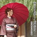 和傘 和洋兼用 蛇の目傘「和なでしこ」和洋兼用 和傘 蛇の目傘16本骨雨傘 レビューを書いて〔送料無料〕