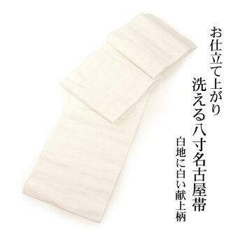 "8 inch washable Nagoya-Obi ' on a white background white kenjo ""eight なごや帯 Nagoya-Obi literature kamishirasawa"