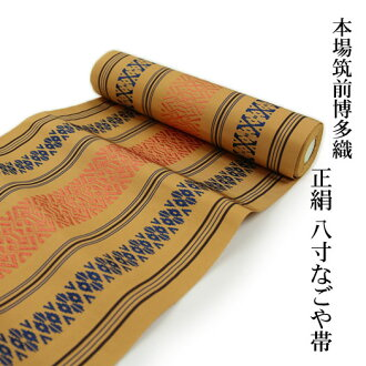 "See authentic chikuzen-Ori silk eight なごや帯 ochre tribute ""pure silk Hakata-Ori textile tribute Nagoya-Obi ochre"