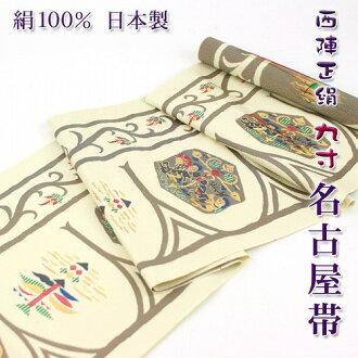 "Tsumugi and fashionable clothes ' Nishijin silk 9-Nagoya-Obi togaku Japan ""made band silk kimono tradition craft off-white band なごやおび unread tailors [zu]"