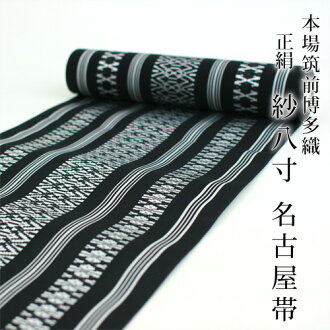 """Authentic chikuzen-Ori silk tribute SAE 8 inch Nagoya Obi black"" Silk Hakata-Ori textile tribute SAE size 8 Nagoya Obi and traditional crafts for summer [enabled] nagoyaobi"